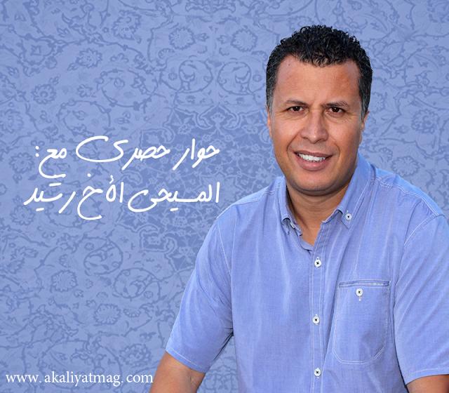 حوار حصري مع المسيحي الأخ رشيد (مسلم مغربي سابقا)