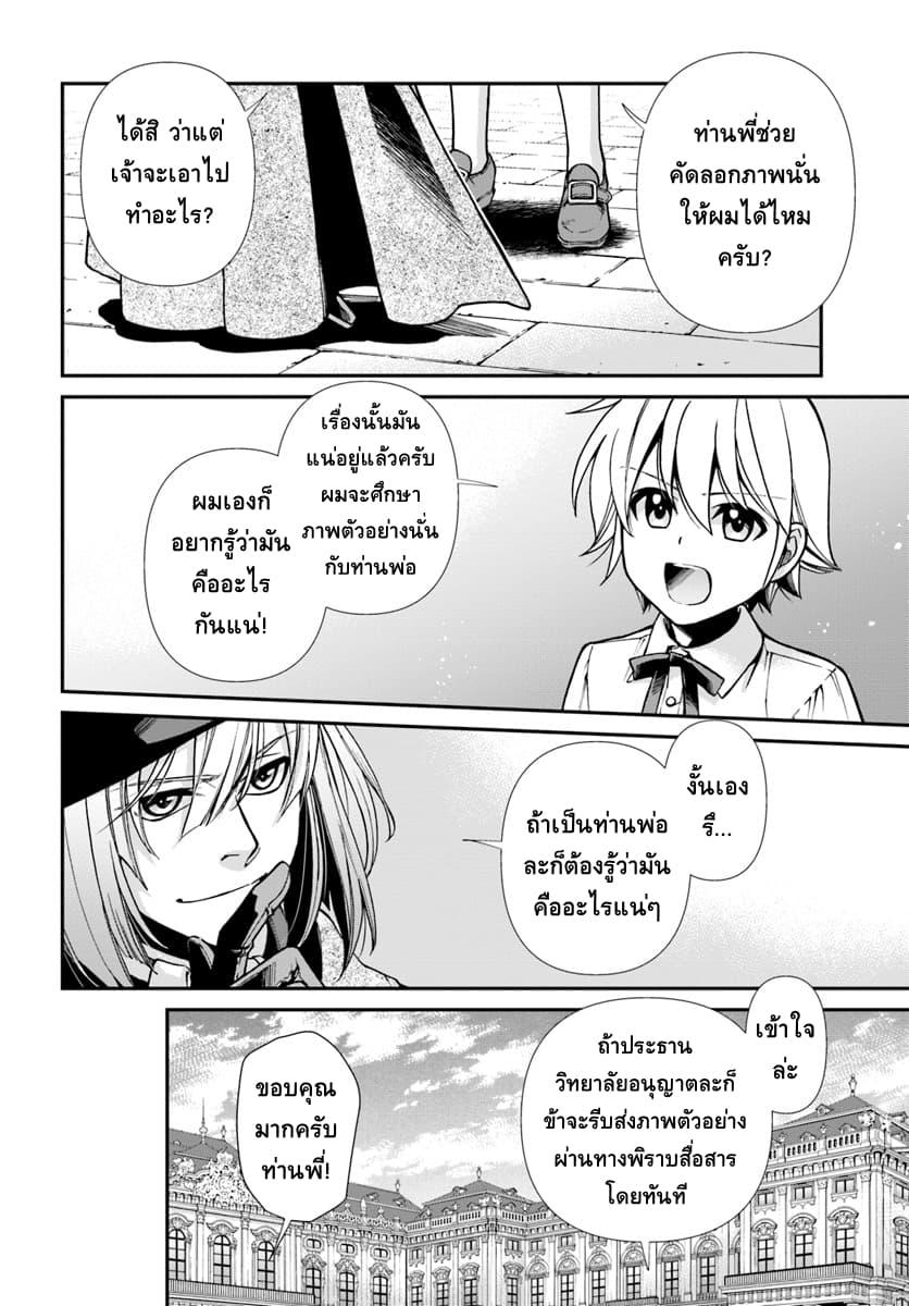 อ่านการ์ตูน Isekai Yakkyoku ตอนที่ 23.5 หน้าที่ 19