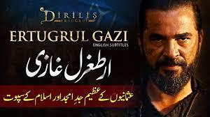 Ertugrul Ghazi apk download