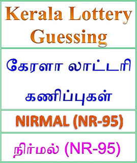 www.keralalotteries.info NR-95, live- NIRMAL -lottery-result-today,  Kerala lottery guessing of NIRMAL NR-95, NIRMAL NR-95 lottery prediction, top winning numbers of NIRMAL NR-95, ABC winning numbers, ABC NIRMAL NR-95  16-11-2018 ABC winning numbers, Best four winning numbers, NIRMAL NR-95 six digit winning numbers, kerala-lottery-results, keralagovernment, result, kerala lottery gov.in, picture, image, images, pics, pictures kerala lottery, kl result, yesterday lottery results, lotteries results, keralalotteries, kerala lottery, keralalotteryresult, kerala lottery result,