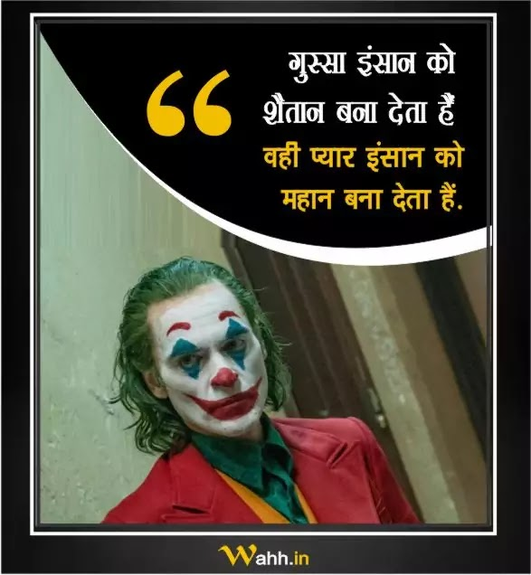 Thought-Of-The-Day-In-Hindi-Text