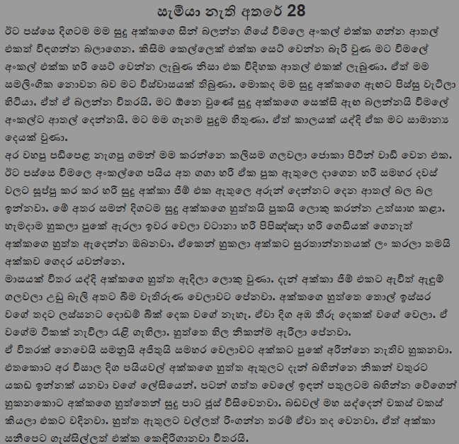 Samiya Nethi Athare 28