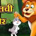लालची शेर - The Greedy Lion Story | Panchatantra Kahaniya