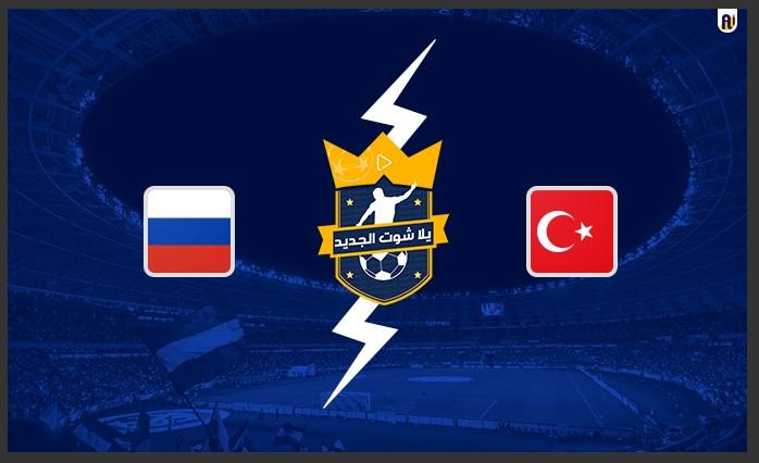 مشاهدة مباراة تركيا وروسيا