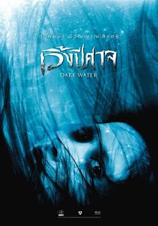 Dark Water (2007) เวิ้งปีศาจ