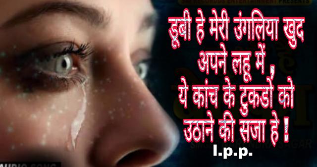 Dhoka Shayari- Dhoka Status-Pyar Me Dhokha in Hindi For GF BF