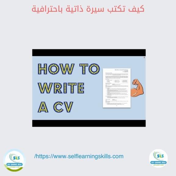 كيف تكتب سيرة ذاتية باحترافية CV