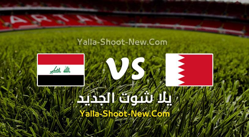 مباراة البحرين والعراق