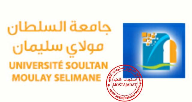 التسجيل القبلي للطلبة الجدد بجامعة السلطان مولاي سليمان -بني ملال-