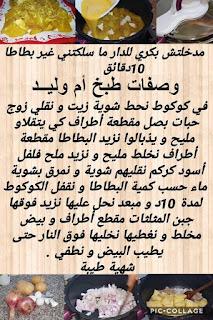 Halawiat om walid makteba 2020 67