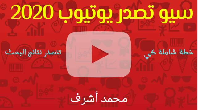 سيو تصدر يوتيوب 2020