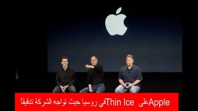 Apple على Thin Ice في روسيا حيث تواجه الشركة تدقيقًا في متجر التطبيقات