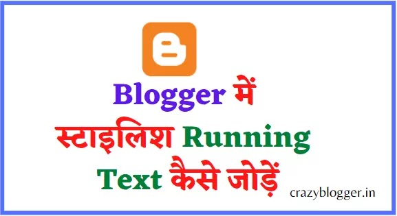 How to Add Stylish Running Text in Blogger in Hindi - ब्लॉगर में स्टाइलिश रनिंग टेक्स्ट कैसे जोड़ें
