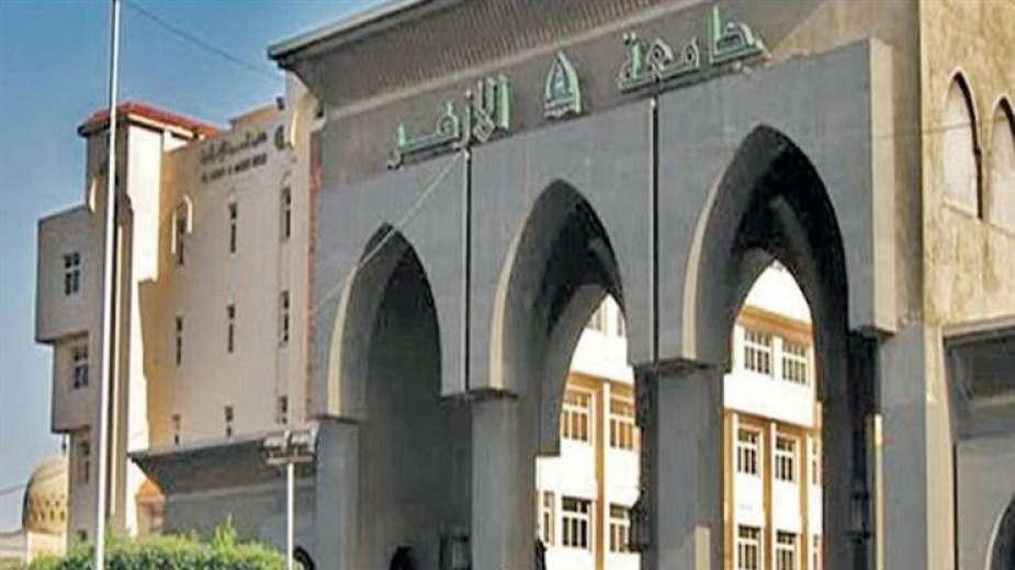 جامعة الازهر: امتحانات الفرق النهائية فى موعدها 30 مايو تحريرياً