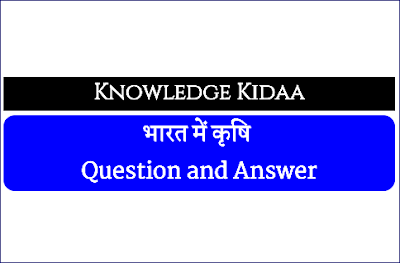 भारत में कृषि objective Question and Answer
