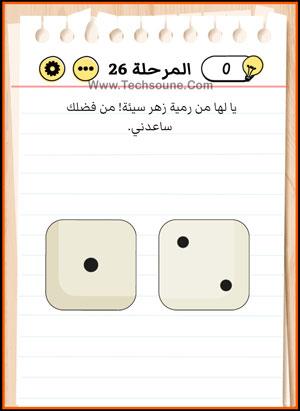 حل Brain Test المستوى 26