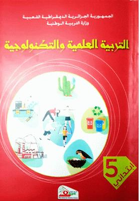 كتاب التربية العلمية التكنولوجية للسنة %D8%A7%D9%84%D8%AA%D