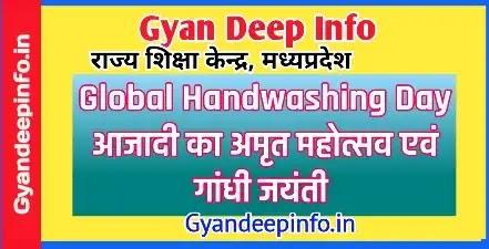 """Global Handwashing Day - """"आजादी अमृत महोत्सव"""" एवं गांधी जयंती"""