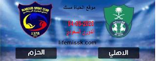 مباراة الأهلي السعودي والحزم بتاريخ 04-08-2020 والقنوات الناقلة ضمن الدوري السعودي