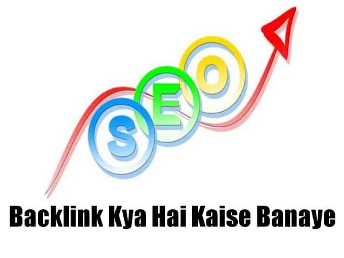 Backlink Kya hai | 2020 Mein Backlink Kaise Banaye