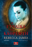 https://www.culture21century.gr/2019/05/h-gynaika-ston-kathrefth-ths-rebecca-james-book-review.html