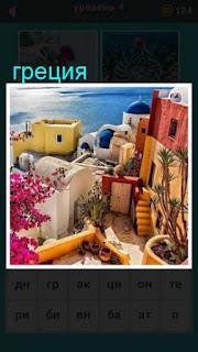 пейзаж Греции с видом на море в игре 667 слов 4 уровень