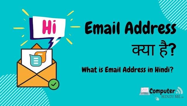 Email Address क्या है?, Email Ka Pura Naam, Email Ka Avishkar Kisne Kiya और ईमेल की पूरी जानकारी हिंदी