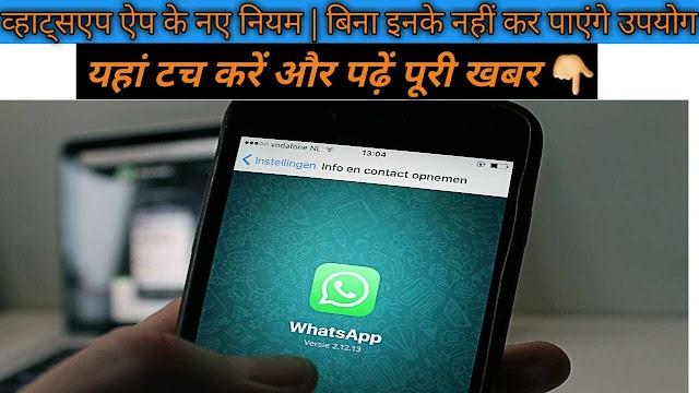 whatapps new privecy policy kya hai | व्हाट्सएप की नई प्राइवेसी पॉलिसी | 8 जनवरी से whatapps की  इस प्राइवेसी पॉलिसी को करना होगा स्वीकार