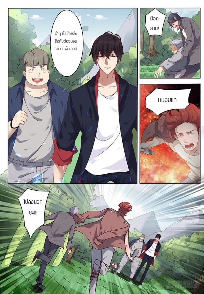 The Strongest God King - หน้า 6