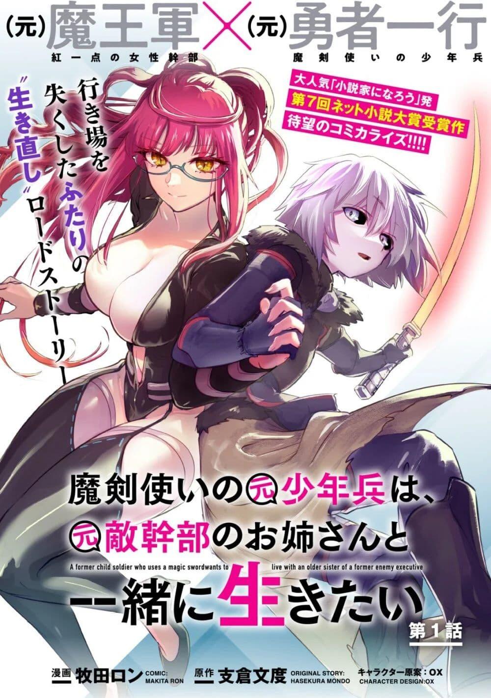 Maken Tsukai no Moto Shounen Hei wa, Moto Teki Kanbu no Onee-san to Issho ni Ikitai ตอนที่ 1