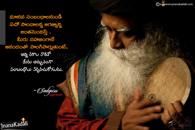 all time best jaggi vasudev quotes-telugu trending sadguru quotes, isha foundation words in telugu
