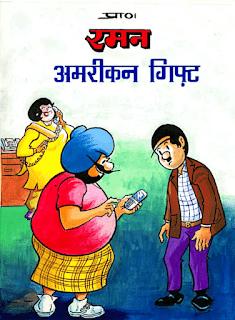Raman-Aur-American-Gift-Raman-Comics-in-Hindi-PDF-Free-Download