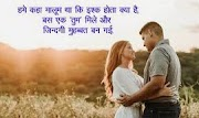 Latest Love Shayari in Hindi, True Love Status, Best Love Sms