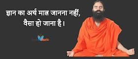 बाबा रामदेव के विचार - Baba Ramdev thoughts in Hindi