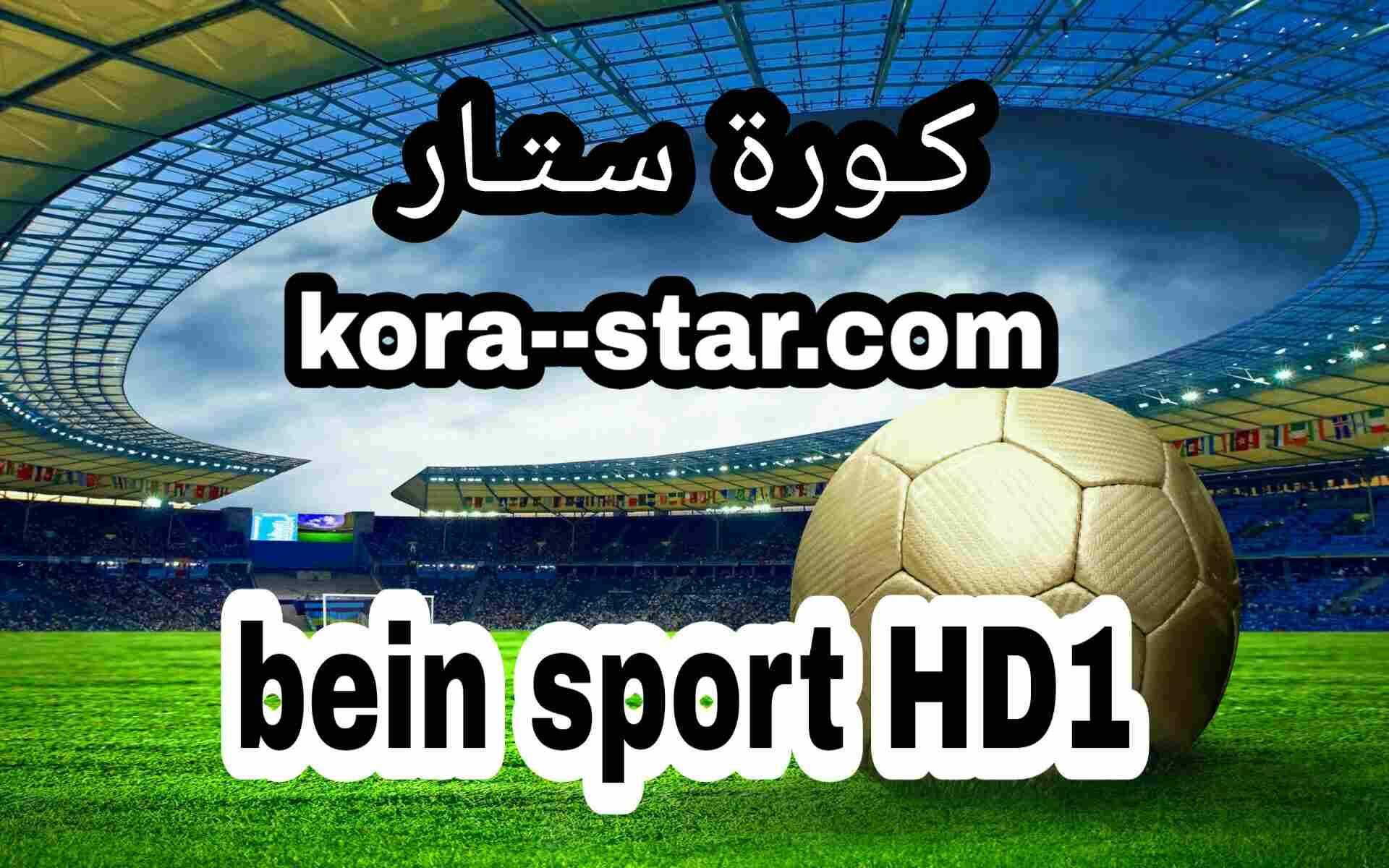 يلا شوت بث قناة بين سبورت 1 الاولى جودة عالية bein sports yalla shoot