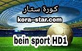 مشاهدة قناة بين سبورت 1 بث مباشر لايف بدون تقطيع bein sports 1 hd