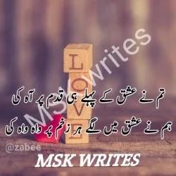 Broken Heart Poetry In Urdu