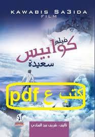 تحميل رواية كوابيس سعيدة pdf شريف عبدالهادي