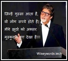 amitabh bachchn thoughts