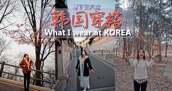 零下至六度在韩国要这样穿!?What I wear to Korea for Winter 2019