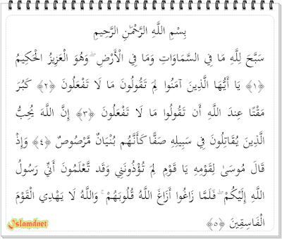 Shaff tulisan Arab dan terjemahannya dalam bahasa Indonesia lengkap dari ayat  Surah Ash-Shaff dan Artinya