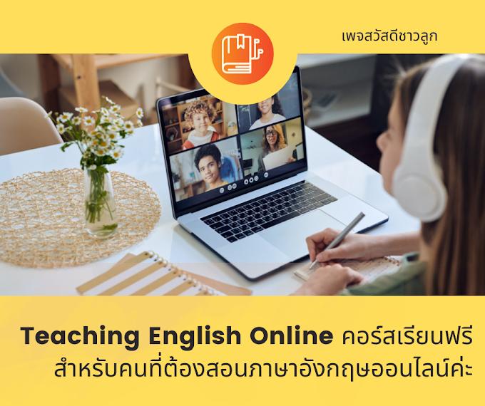 คอร์สเรียนฟรี Teaching English Online สำหรับคนที่ต้องสอนภาษาอังกฤษออนไลน์ค่ะ