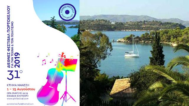 31ο Διεθνές Φεστιβάλ Πορτοχελίου 1- 15 Αυγούστου στο κτήμα Μάνεση (πρόγραμμα)