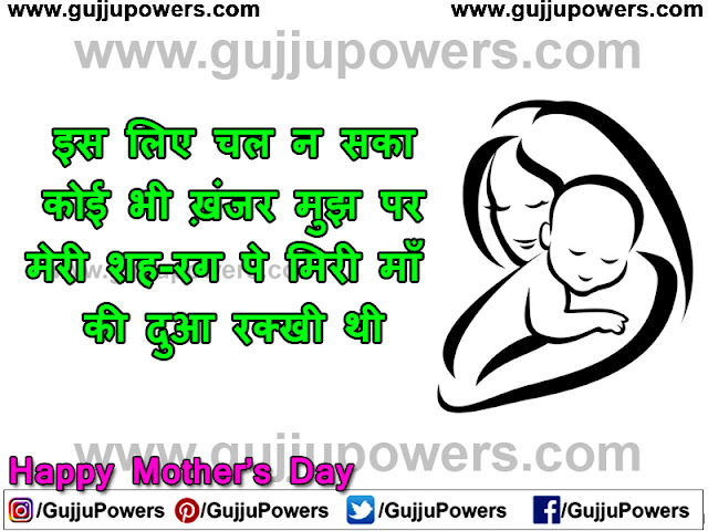teachers day wishes for mother
