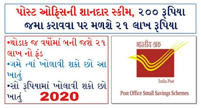 Indian Post Office Scheme: 15 year Public Provident Fund Account (PPF )