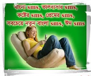 Tags: Bangls SMS, Full Sms, Sms 2017, 2018, 2019, 2020, 2021, 2022, 2023, New SMS, Sms Download, SMS App, Bangla Free SMS, 201 Sms, English Love Sms, Hindi SMS, Bangla Sms, Bangla Sms Collection, New Romantic Sms, Bengali Sms, New Bangla Sms,banglish sms,