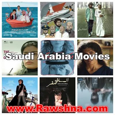 افضل افلام السعودية على الإطلاق