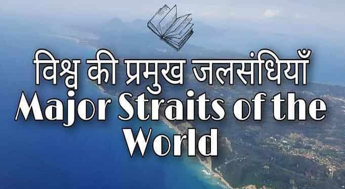 Major Straits of World