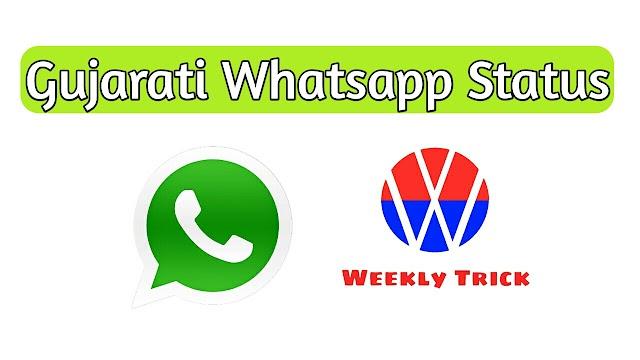 Gujarati Whatsapp Status, Gujarati Whatsapp Status Video, Whatsapp Status In Gujarati