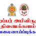 Rubber Development - Ministry of Plantation Industries - Vacancies
